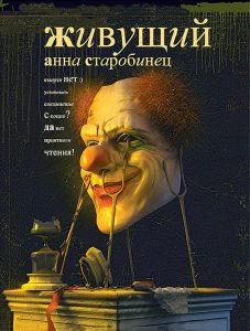 El Vivo portada en ruso